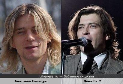 Анатолий Тимощук похож на Лёву из Би-2