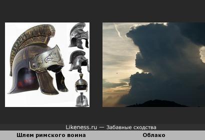 Облако похоже на шлем легионера
