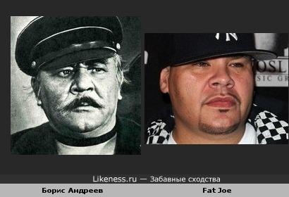 Борис Андреев похож на Fat Joe