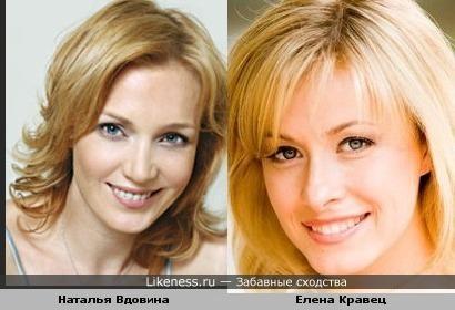 Наталья Вдовина похожа на Елену Кравец