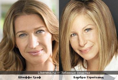 Штеффи Граф и Барбра Стрейзанд