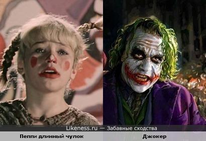 Пеппи длинный Джокер