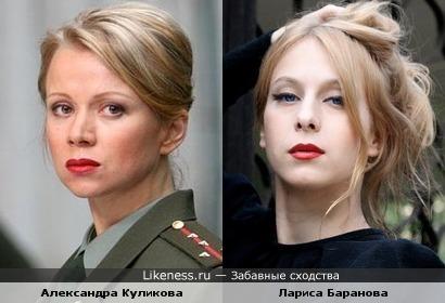 Александра Куликова и Лариса Баранова