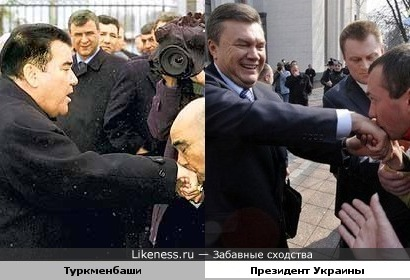 Президент Украины и Туркменбаши