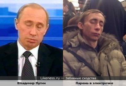 Путин уснул в электричке