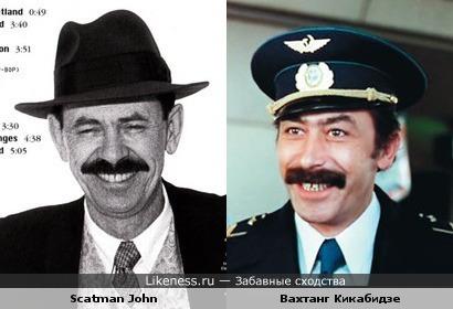 Scatman John и Вахтанг Кикабидзе