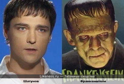 Шатунов и Франкенштейн