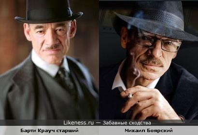Барти Крауч старший и Михаил Боярский