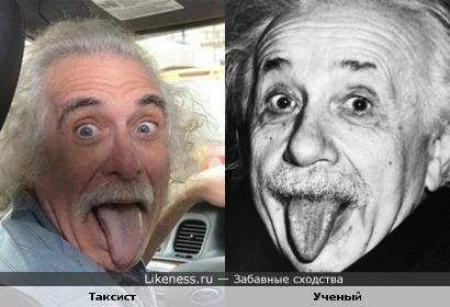 Таксист похож на ученого
