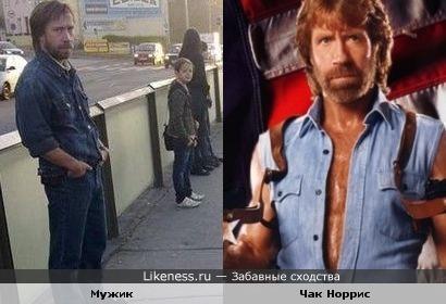 Чак Норрис похож на мужика