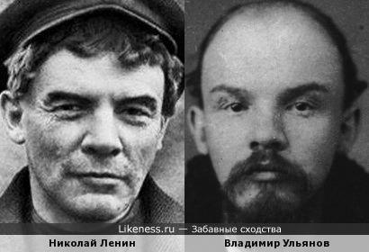 Николай Ленин и Владимир Ульянов. Они разные.