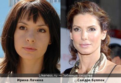 Сандра Буллок и Ирина Лачина