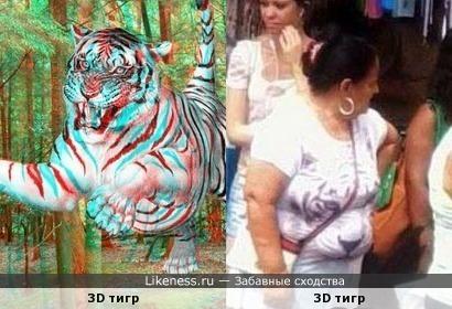 Два три дэ тигра