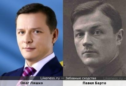 Олег Ляшко и Павел Брато