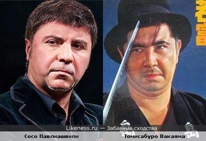Между Сосо Павлиашвили и японским актером Томисабуро Вакаяма есть некоторое сходство