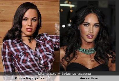 Ольга Карпухова похожа на Меган Фокс