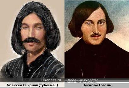 Алексей Смирнов похож на Николая Гоголя