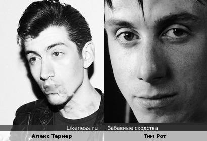 Алекс Тернер похож на Тима Рота