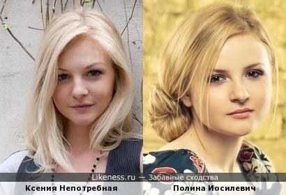 Ксения Непотребная и Полина Иосилевич похожи