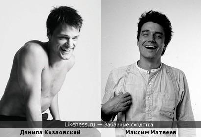 Данила Козловский и Максим Матвеев