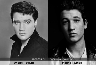 Элвис Пресли и Майлз Теллер