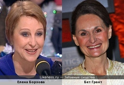 Елена Борзова и Бет Грант