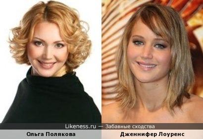 Дженнифер Лоуренс и Ольга Полякова