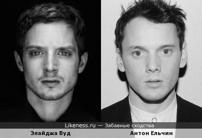 Элайджа Вуд и Антон Ельчин похожи