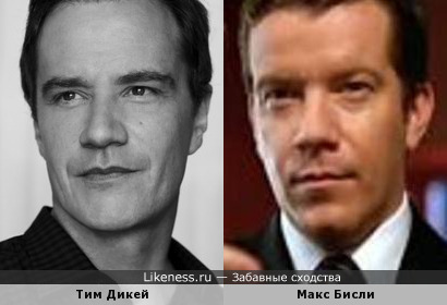 Тим Дикей и Макс Бисли
