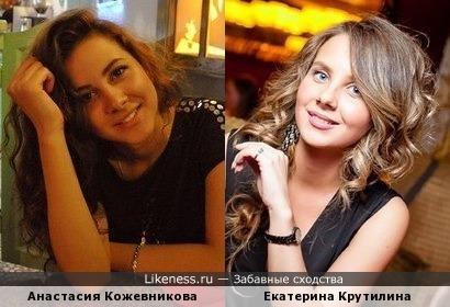 Кожевникова и Крутилина