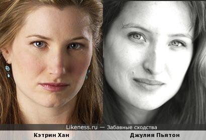Кэтрин Хан и Джулия Пьятон