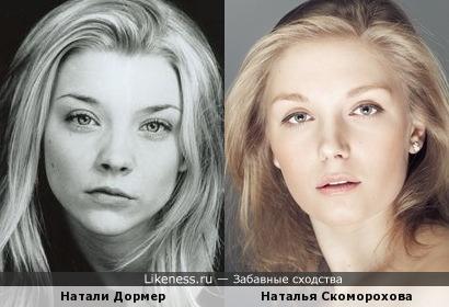 Натали и Наталья