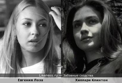 Хиллари Клинтон в молодости напомнила Евгению Лозу