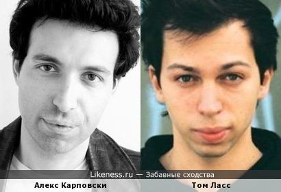 Алекс Карповски и Том Ласс