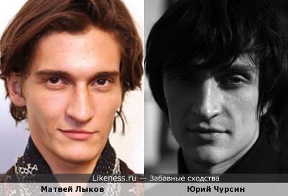 Матвей Лыков и Юрий Чурсин