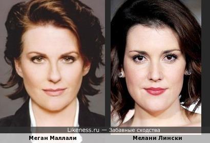 Меган Маллали и Мелани Лински