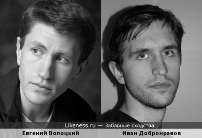 Евгений Волоцкий и Иван Добронравов