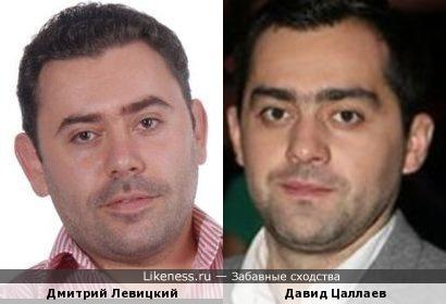 Дмитрий Левицкий и Давид Цаллаев