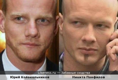 Юрий Колокольников и Никита Панфилов