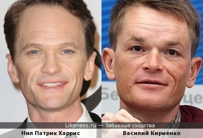 Нил Патрик Харрис и Василий Кириенко