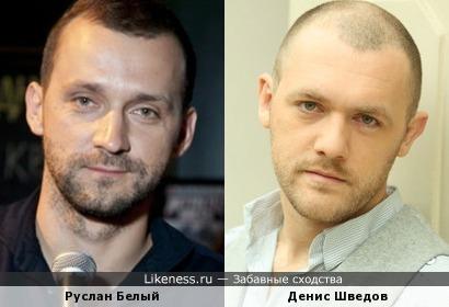 Руслан Белый и Денис Шведов