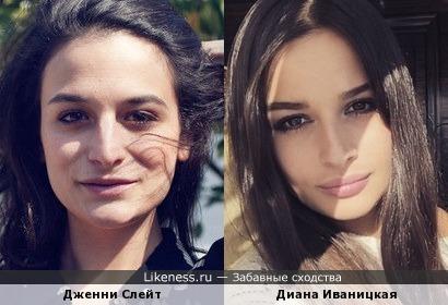 Дженни Слейт и Диана Иваницкая