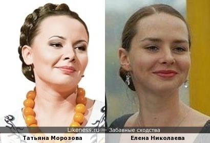 Татьяна Морозова и Елена Николаева