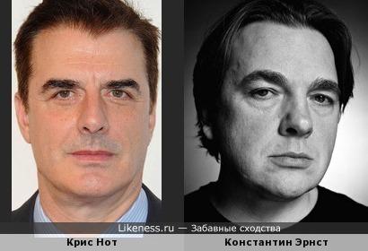 Крис Нот и Константин Эрнст похожи