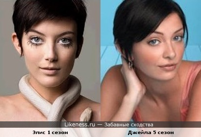 Джейла и Элис из топ-модели по американски похожи