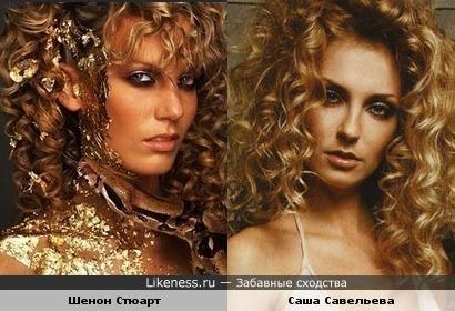 Шенон Стюарт (топ-модель по американски) и Саша Савельева похожи.