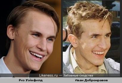 Иван Добронравов и Риз Уэйкфилд похожи как братья.
