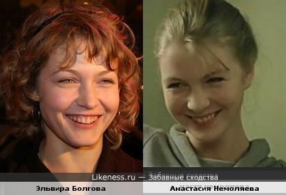 Анастасия Немоляева похожа на Эльвиру Болгову