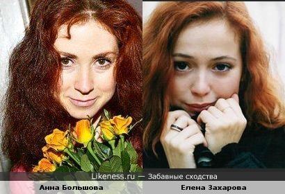 Елена Захарова и Анна Большова бывают иногда так похожи, что я их путаю.