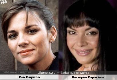 Викктория Карасёва Безумно напоминает Ким Кэтролл.